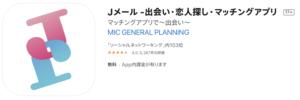 ①-4.アプリ「ワクワクメール」アネ活の口コミ