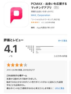 スマホアプリpcmax