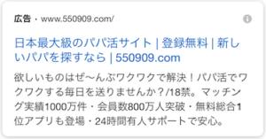 2-3.ワクワク:日本最大級のパパ活サイトで兄活