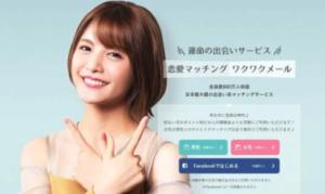 2.アネ層が多い出会い系!姉活におすすめのマッチングアプリ「ワクワクメール」